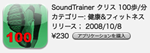 SoundTrainer クリス 100歩/分