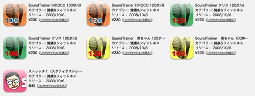 Soundtrainer