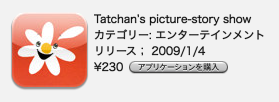 Tatchan's picture-story show